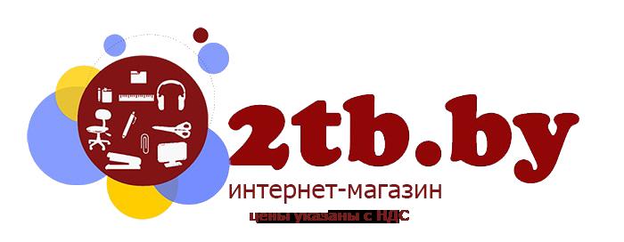 Интернет магазин 2tb.by
